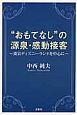 """""""おもてなし""""の源泉・感動接客 東京ディズニーランドを中心に"""