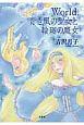 World.青き風の聖女と輪廻の魔女