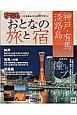 まっぷる おとなの旅と宿 神戸・有馬・淡路島 日本を遊ぶ、大人の旅マガジン