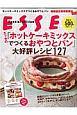 ESSE Special edition エッセの「ホットケーキミックスでつくるおやつとパン」大好評レシピ127 ホットケーキミックスでつくるおやつとパン