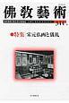 佛教藝術 2016.1 特集:宋元仏画と儀礼 東洋美術と考古学の研究誌(344)