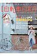 自転車日和 これから買うならこれ!2016オススメ自転車カタログ FOR WONDERFUL BICYCLE LIF(39)