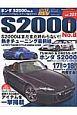 ホンダ S2000 (8)