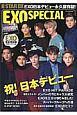 EXO SPECIAL 祝!日本デビュー K-STARDX EXO日本デビュー永久保存版!