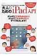 大人のためのiPad入門 iPad Air & iPad mini & iP