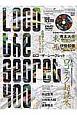 LOCO the SECRET 400 全国達人アングラー・必釣ルアー列伝