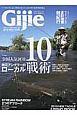 Gijie 2016新春 総力特集:地元アングラーのローカル戦術