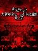 大新年会2016 日本武道館 -暁ノ宴-(CD付)