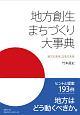 地方創生まちづくり大事典 地方の未来、日本の未来
