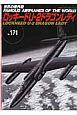 ロッキードUー2ドラゴンレディ 世界の傑作機171