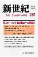 新世紀 2016.3 反スターリン主義運動の一大飛躍を The Communist(281)