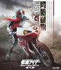 仮面ライダー1号・2号 Blu-ray BOX 4