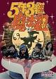 5年3組魔法組 DVD‐BOX デジタルリマスター版