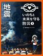 いのちと未来を守る防災 地震 (1)