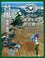 いのちと未来を守る防災 台風・竜巻・豪雨 (4)