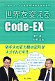 世界を変えるCode-EX 次世代コードで多言語・情報革命を実現