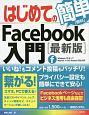 はじめてのFacebook入門<最新版> 簡単[無料]