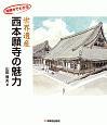 絵解きでわかる 世界遺産 西本願寺の魅力