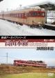 鉄道アーカイブシリーズ 高山本線の車両たち JR西日本篇 富山~猪谷