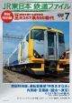 JR東日本鉄道ファイル Vol.7 房総特別版 特集:房総を駆ける新型特急 E257系500番代