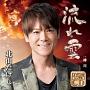 流れ雲(DVD付)