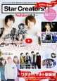 Star Creators!~YouTuberの本~ 人気YouTuber全員集合!動画に隠された素顔に(5)