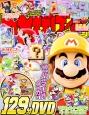 てれびげーむマガジン 3月-4月 March2016
