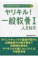 ヤリキル!一般教養 人文科学 2017 (1)