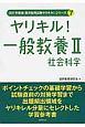 ヤリキル!一般教養 社会科学 2017 (2)