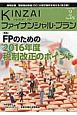 KINZAI ファイナンシャル・プラン 2016.2 特集:FPのための2016年度税制改正のポイント (372)