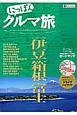 にっぽんクルマ旅 伊豆・箱根・富士 本当にいいところを旅する大人のドライブガイド