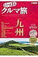 にっぽんクルマ旅 九州 本当にいいところを旅する大人のドライブガイド