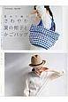 さわやか夏の帽子とかごバッグ 夏糸で編む