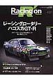 Racing on レーシングロータリーvsハコスカGT-R特集 Motorsport magazine(481)