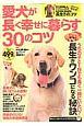 愛犬が長く幸せに暮らす30のコツ 知りたい!得する!ふくろうBOOKS