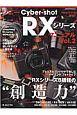 """ソニーCyber-shot Rxシリーズマニュアル RXシリーズ8機種の""""創造力""""(2)"""