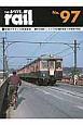The rail ■多摩川をめぐる鉄道風景■倶利伽羅トンネル三代記■常磐線大型蒸機の残影 (97)