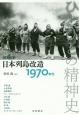 ひとびとの精神史 日本列島改造 1970年代 (6)