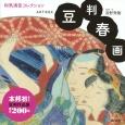 豆判春画 ART BOX 和気満堂コレクション