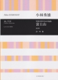 小林秀雄/児童合唱のための組曲 富士山<改訂版>