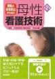 根拠と事故防止からみた 母性看護技術<第2版>