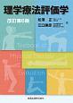 理学療法評価学<改訂第5版>