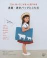 「これ、作って!」がきっと見つかる通園・通学バッグとこもの いろんな図案から選べる!
