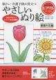 脳トレ・介護予防に役立つ やさしいぬり絵 春夏の花編 ぬりやすい!シンプルな絵柄!