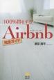 100%得をするAirbnb完全ガイド