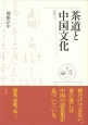 茶道と中国文化