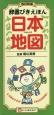 辞書びきえほん日本地図<改訂新版>