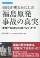 市民が明らかにした福島原発事故の真実 東電と国は何を隠ぺいしたか