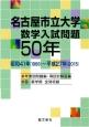 名古屋市立大学 数学入試問題50年 昭和41年〈1966〉~平成27年〈2015〉