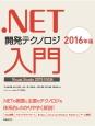 .NET開発テクノロジ入門<Visual Studio2015対応版> 2016